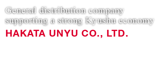 HAKATA UNYU CO., LTD. Has a vision for the future of distribution