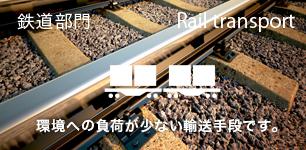鉄道部門:環境への負荷が少ない輸送手段です。