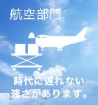 航空部門:時代に遅れない速さがあります。