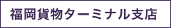 福岡貨物ターミナル支店