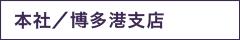 本社/博多港支店