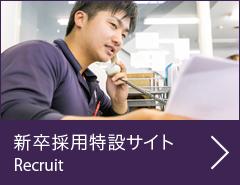 新卒採用特設サイト:Recruit