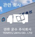 관련 회사:덴류 운수 주식회사